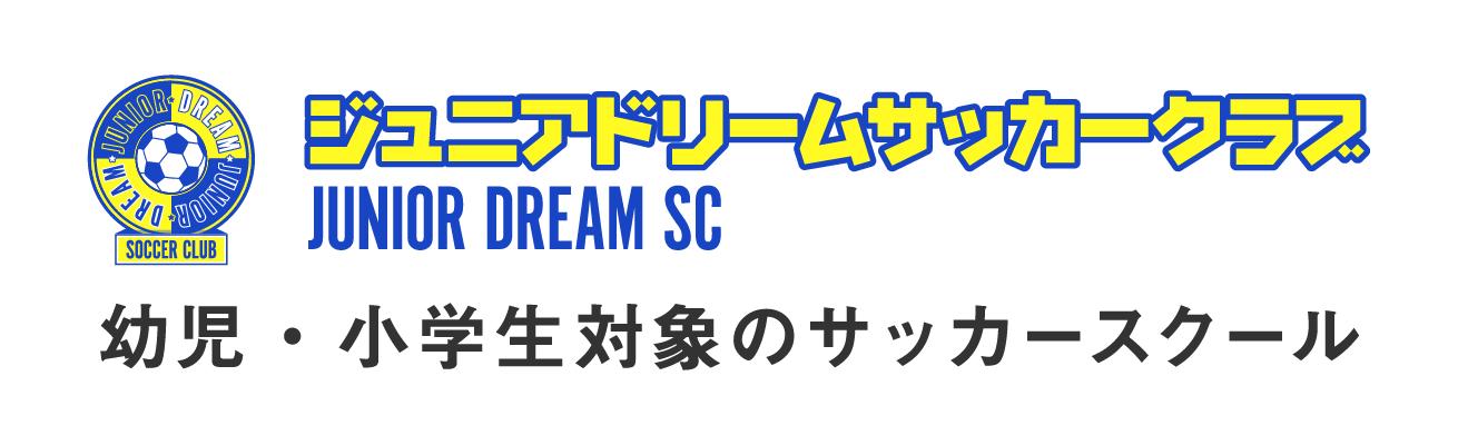 和歌山市、岸和田のサッカースクール|サッカー教室ならジュニアドリームサッカークラブ